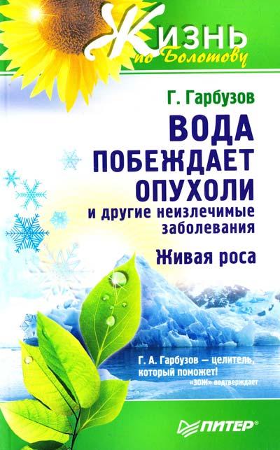 Вода побеждает опухоли и др. неизлечимые заболевания