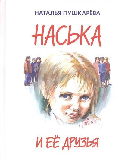 Пушкарева Н. Наська и ее друзья. Повесть