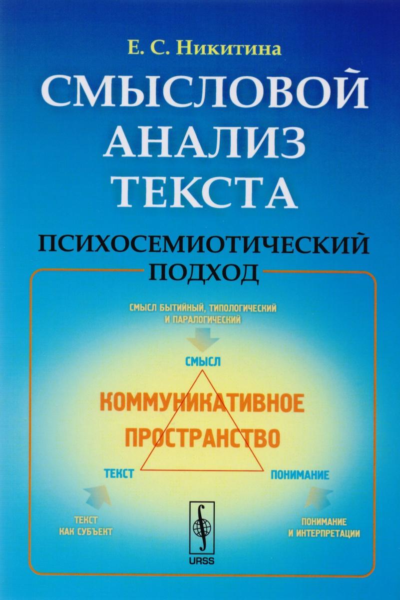 Никитина Е. Смысловой анализ текста. Психосемиотический подход герасимова е игнатова е экономический анализ