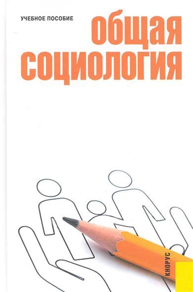 Общая социология Учеб. пос.