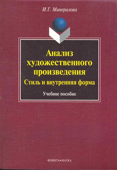 Минералова И. Анализ художественного произведения Учеб. пос.