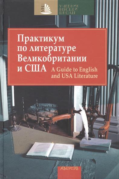 Практикум по литературе Великобритании и США