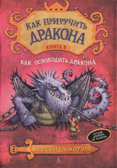Коуэлл К. Как освободить дракона. Книга 8 коуэлл к как приручить дракона книга 1