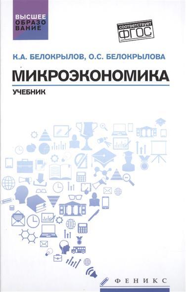 Белокрылов К., Белокрылова О. Микроэкономика. Учебник микроэкономика практический подход managerial economics учебник