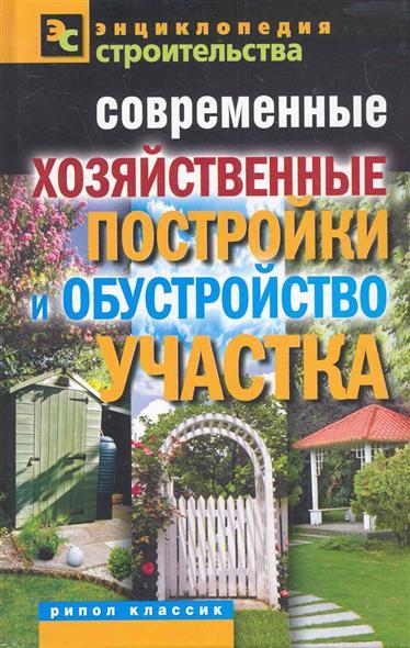 Назарова В. Современные хозяйственные постройки и обустройство участка обустройство участка своими руками