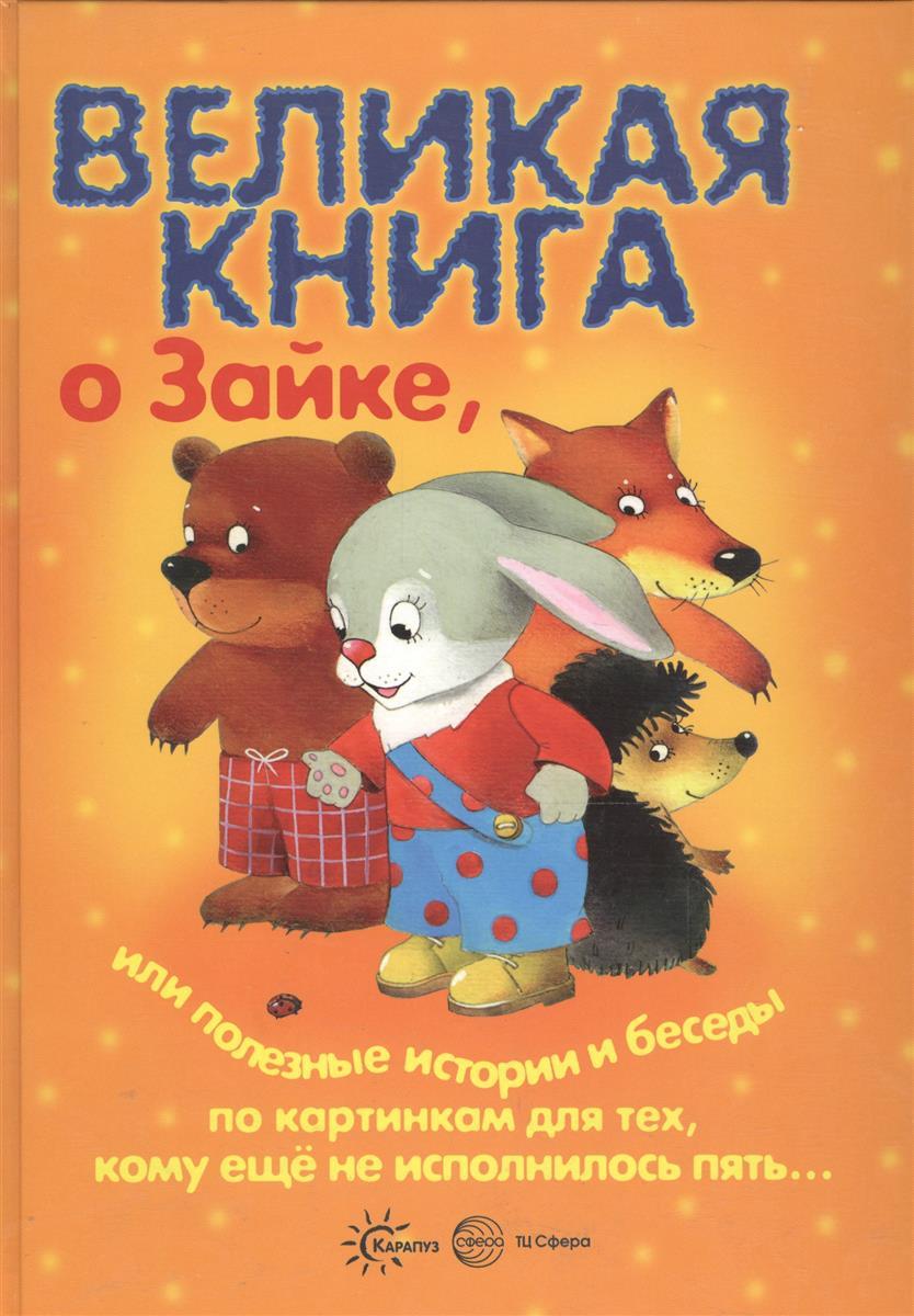 Генденштейн Л. и др. Великая книга о Зайке… все о зайке