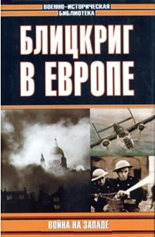 Блицкриг в Европе Война на Западе
