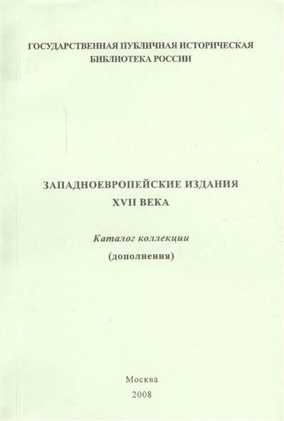 Западноевропейские издания XVII века. Каталог коллекции (дополнения)