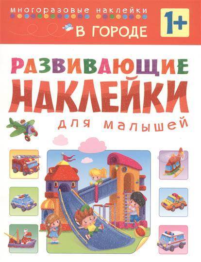 Вилюнова В. (ред.) Многоразовые наклейки. В городе