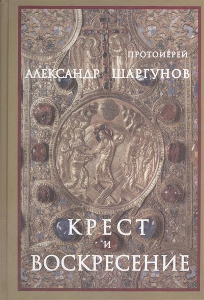 Шаргунов А. Крест и Воскресение сергей шаргунов ура