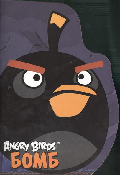 Левин В.: Angry Birds. Бомб