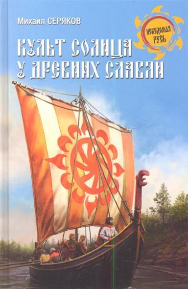 Серяков М. Культ солнца у древних славян серяков м дажьбог прародитель славян