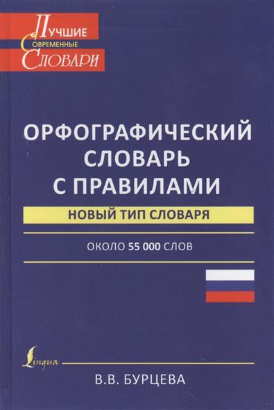 Бурцева В.: Орфографический словарь с правилами. Около 55000 слов