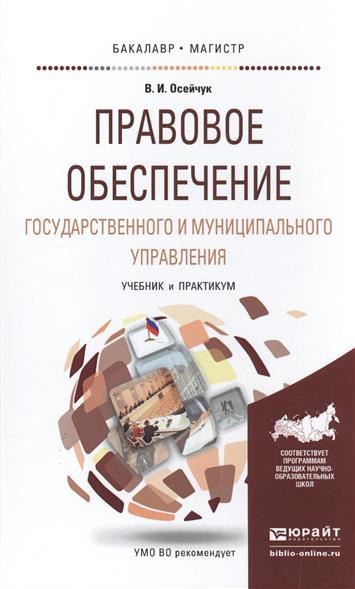 Правовое обеспечение государственного и муниципального управления. Учебник и практикум для бакалавриата и магистратуры