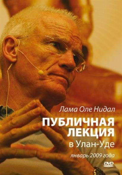 Лама Оле Нидал DVD Публичная лекция в Улан-Уде. Январь 2009 года джой dvd