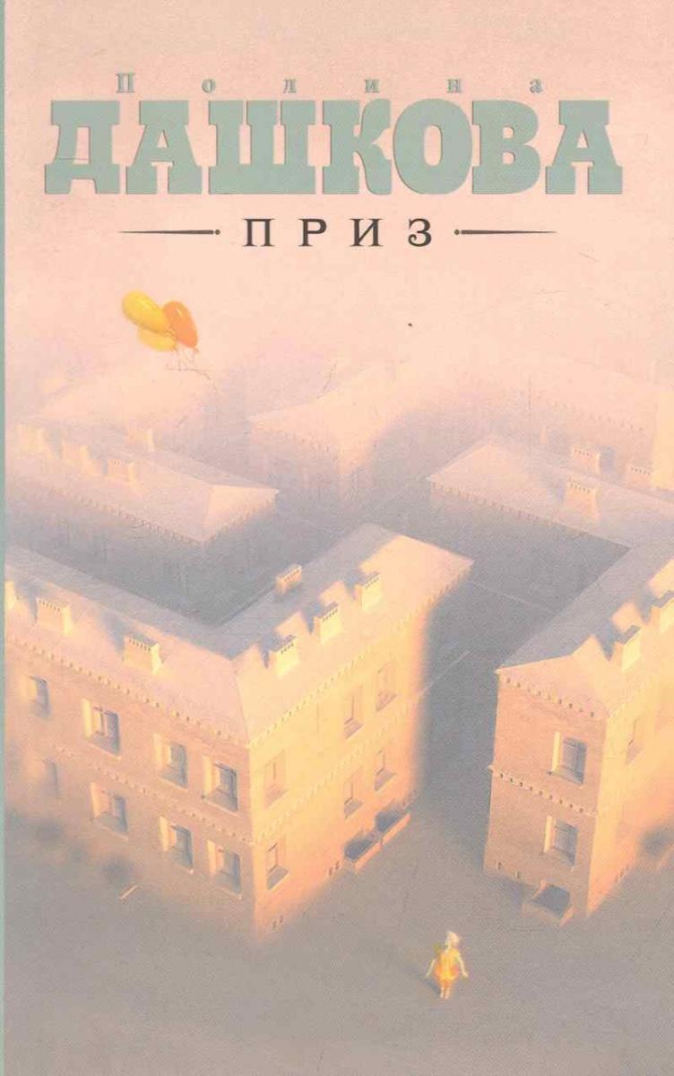 Дашкова П. Приз дашкова п в эфирное время