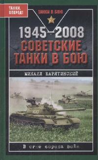 1945-2008 Советские танки в бою