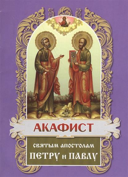 Акафист святым первоверховным апостолам Петру и Павлу