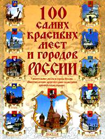 Сингаевский В. 100 самых красив. мест и городов России 100 самых романтических мест мира
