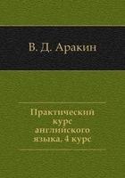 Практ. курс англ. языка