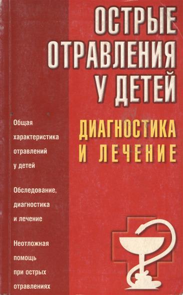 Острые отравления у детей | Festima.Ru - Мониторинг объявлений