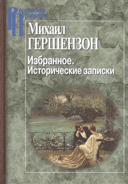Гершензон М. Избранное. Исторические записки м о гершензон мудрость пушкина