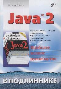 Ноутон П. Java 2 в подлиннике гупта а java ee 7 основы