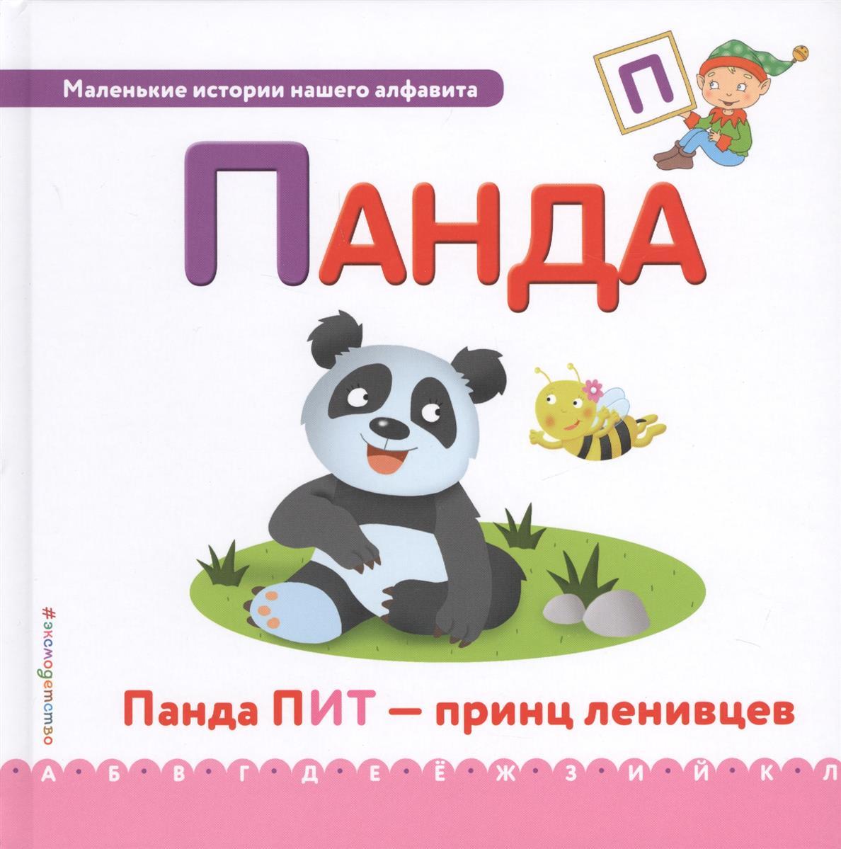 Талалаева Е. (отв.ред.) Панда талалаева е в вселенная