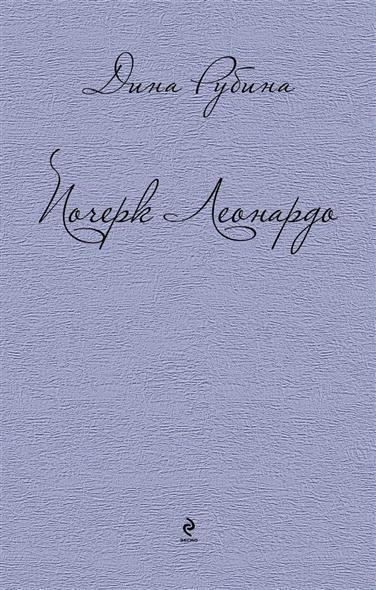 Рубина Д. Почерк Леонардо рубина д я кайфую