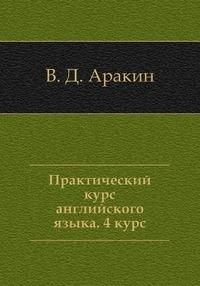 Аракин В. Практ. курс англ. языка аракин в новикова и афанасьева о и др практ курс англ языка