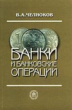 Челноков В. Банки и банковские операции печникова а маркова о стародубцева е банковские операции учебник isbn 9785819901632