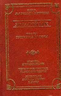 Золотой век Поэты пушкинской поры