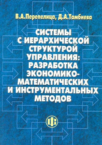 Системы с иерархической структурой управления...