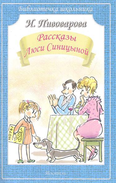 Рассказы Люси Синицыной