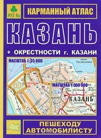 Карманный атлас +окрестн. г.Казани