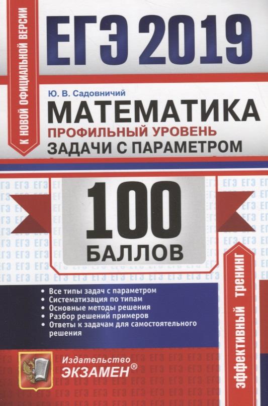Садовничий Ю. ЕГЭ-2019. 100 баллов. Математика. Профильный уровень. Задачи с параметром ISBN: 9785377136125
