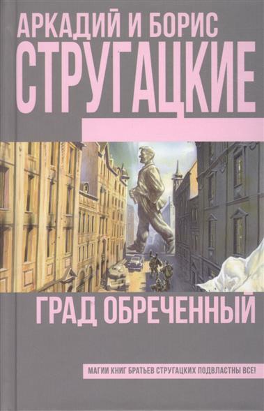 Стругацкий А., Стругацкий Б. Град обреченный
