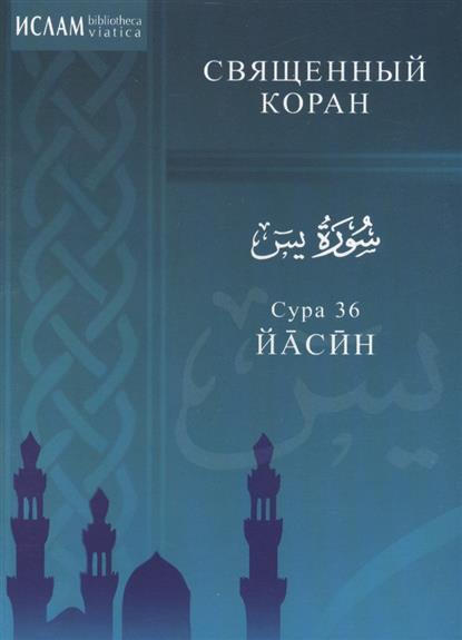 Сура 36. Йасин ISBN: 9785885039178 кувшин lefard сура 86