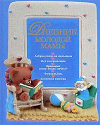 Первушина Е. (сост) Дневник молодой мамы е ю мишняева дневник педагогических наблюдений