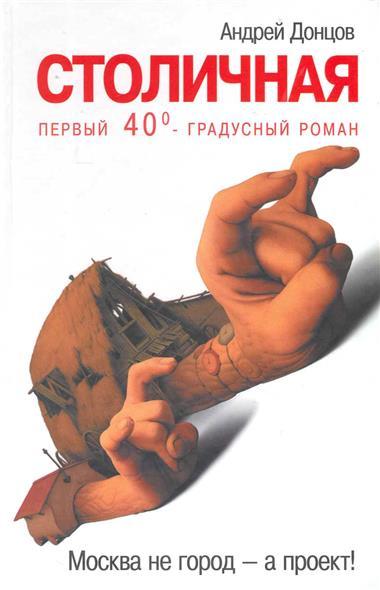 Донцов А. СТОЛИЧНАЯ Первый сорокаградусный роман столичная первый 40 градусный роман