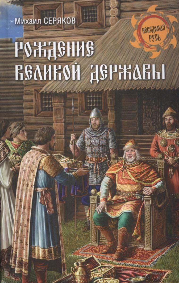 Серяков М. Рождение великой державы серяков м дажьбог прародитель славян