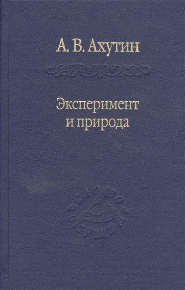 Ахутин А. Эксперимент и природа