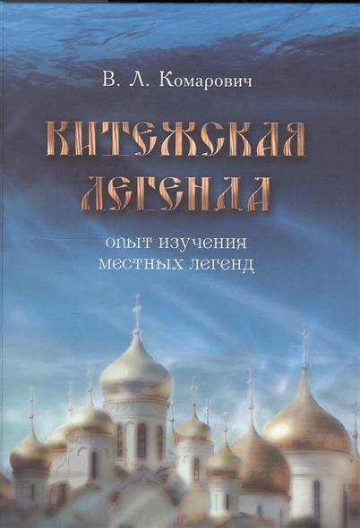 Комарович В.: Китежская легенда. Опыт изучения местных легенд