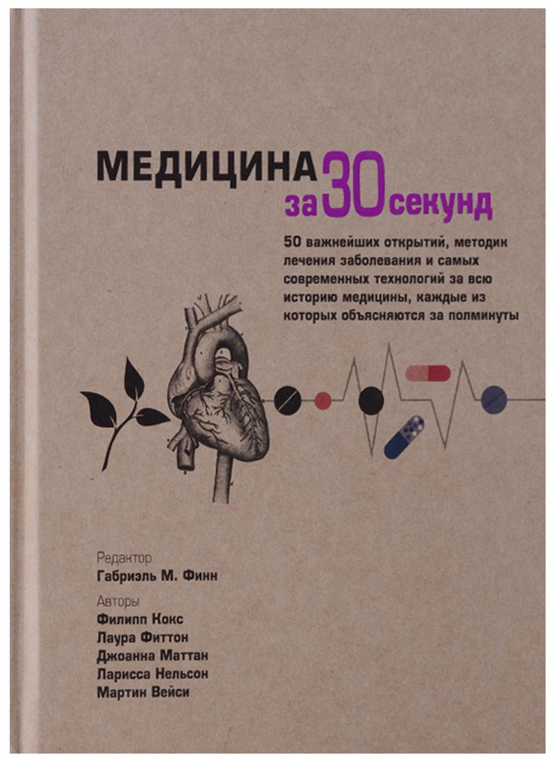 Кокс Ф., Фиттон Л., Маттан Дж., Нельсон Л., Вейси М. Медицина за 30 секунд цены онлайн