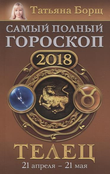 Борщ Т. Телец. Самый полный гороскоп на 2018 год. 21 апреля - 21 мая борщ татьяна юрьевна телец самый полный гороскоп на 2017 год 20 апреля 21 мая