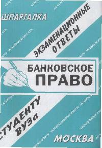 Шпаргалка Банковское право банковское оборудование