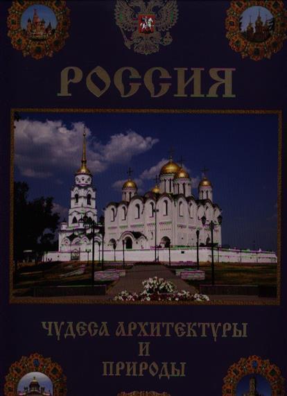 Россия. Чудеса архитектуры и природы