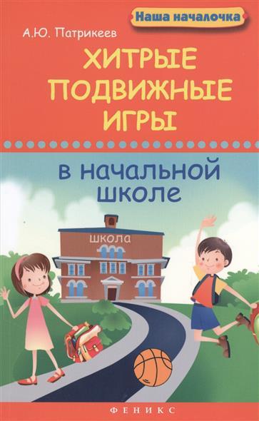 Хитрые подвижные игры в начальной школе