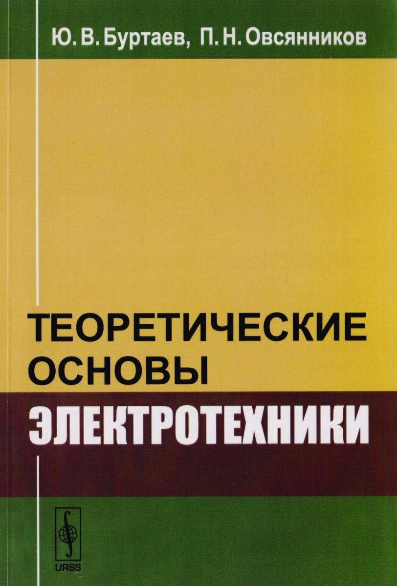 Буртаев Ю., Овсянников П. Теоретические основы электротехники ISBN: 9785397054263 лоторейчук е теоретические основы электротехники