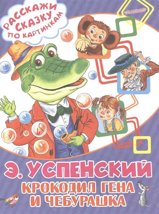 Успенский Э. Крокодил Гена и Чебурашка союзмультфильм чебурашка и крокодил гена крс 351